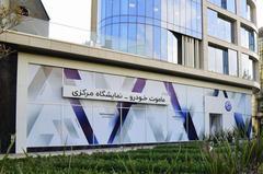 'Volkswagen trekt zich terug uit Iran'