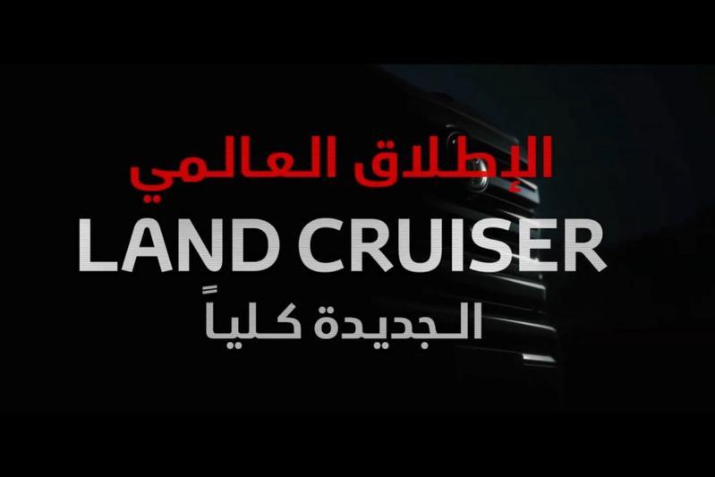Toyota Land Cruiser teaser